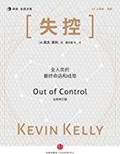 失控(机器、社会与经济的新生物学。书中提到并且今天正在兴起或大热的概念,其中还隐藏着我们尚未印证或窥破的对未来的预言。) (KK系列)