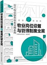 物业岗位设置与管理制度全案