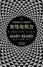 """女性与权力:一份宣言(古典学家玛丽•比尔德以辛辣的笔调重探性别议题,探寻""""厌女症""""背后的文化根基。) (智慧宫系列 1)"""