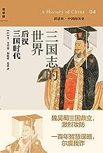 三国志的世界:后汉 三国时代 (中国的历史 4)