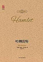 哈姆雷特(中英双语珍藏版) (壹力文库 1)