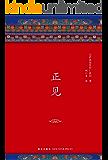 正见(李连杰、胡因梦作序推荐,一部值得终生阅读的佛学经典!只要人的心里有不安全感存在,就一定会有信仰。) (宗萨佛学经典…