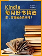 Kindle 每月好书精选003:阅读专刊•如何阅读一本书  亲,你真的会读书吗?