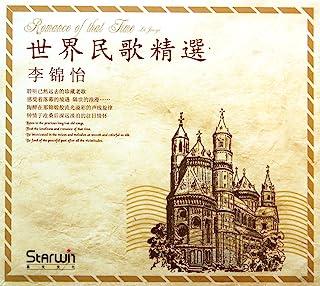李锦怡世界民歌精选(CD)
