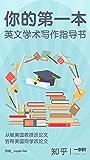 你的第一本英文学术写作指导书(知乎 Luyao Zou 作品)(从不知道如何下笔,到高效率地完成论文,转变从这里开始…