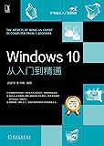 Windows 10从入门到精通 (学电脑从入门到精通)