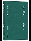 断魂枪集(老舍作品集12)