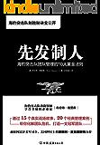 """先发制人: 海豹突击队团队管理的10大黄金法则【吴晓波频道、正和岛长文推荐!教你如何打造一支在商业战场上无往不胜的""""海豹…"""