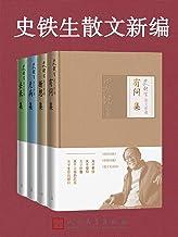 史铁生散文新编·全4册(关于童年、关于青春、关于文学、关于电影、关于疾病、关于生死、关于爱情、关于信仰)