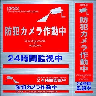 *贴纸(室内外两用)红色 防盗摄像头版 不易褪色 日本制造 B-S-01