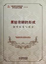 DVD初中历史与社会(原始农耕的形成)