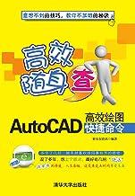 AutoCAD高效绘图快捷命令 (高效随身查)