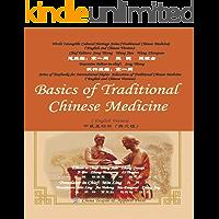 中医基础学(英文版) (国际高等中医院校系列教材(中英文版))