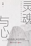 灵魂与心(一代国学宗师钱穆深入开讲中国人的宇宙观与人生观!探寻中华文明的认知演变轨迹,重绎中华民族的思想基因。)