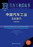 中国汽车工业发展报告(2020) (汽车工业蓝皮书)