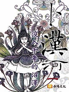 卜漢河(一) 沒入千年的沼澤 (Traditional Chinese Edition)