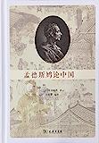 孟德斯鸠论中国