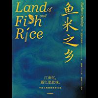鱼米之乡(江南忆,最忆是此味。 每个江南人舌尖上的故乡。在江南饭桌上,追溯中国传统风度。 英国美食作家扶霞笔下的中国江南…