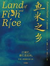 鱼米之乡(江南忆,最忆是此味。 每个江南人舌尖上的故乡。在江南饭桌上,追溯中国传统风度。 英国美食作家扶霞笔下的中国江南味道。 陈立作序,陈晓卿推荐。)
