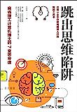 跳出思维陷阱:麻省理工计算机博士的7堂思考课(麻省理工计算机博士手把手教你正确思考问题,成为人生赢家。一本令你瞬间脑洞大…