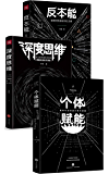 反本能+深度思维+个体赋能(套装共3册)