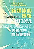 新媒體的邏輯:內容生產與商業變現 (云南財經大學管理學前沿研究叢書)