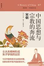 中国思想与宗教的奔流:宋朝 (中国的历史 7)