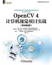 OpenCV 4计算机视觉项目实战(原书第2版) (智能系统与技术丛书)