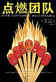 点燃团队(苹果微软指定沟通顾问全新力作!运用故事、仪式和符号凝聚人心,激发斗志)