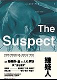 """嫌疑人The Suspect(心理悬疑剧""""奥洛克林医生系列""""多部被改编为电影,两度获""""奈德·凯利奖"""",两度入围""""爱伦·坡…"""