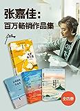 张嘉佳:百万畅销作品集(全4册)(每个故事,都正在变成电影;每分钟,都有人在故事里看到自己。)