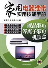 家用电器维修实用技能手册:液晶彩电、等离子彩电、机顶盒