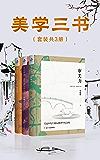 美学三书(套装共3册) (艺术大师吴冠中、傅抱石、徐悲鸿给大众的美学启蒙书!)