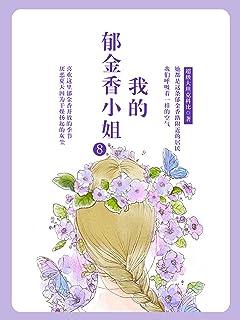 我的郁金香小姐(第8册)(2017最感动人心的恋爱巨制,暖心爱恋终成诗!终于有一天,我叫她郁金香小姐,她叫我笆斗先生……)