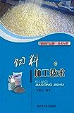 饲料生产加工技术 (农副产品加工技术丛书)