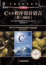 C++程序设计语言(第1~3部分)(原书第4版) (计算机科学丛书)