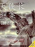 天使长谜案(《揭秘梵蒂冈》之小说版,权势与死亡轮番上演,信仰与爱情纠缠不休。血雨腥风席卷梵蒂冈之时,神秘的耶稣会究竟会如…