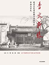 香火新缘(多位中外学者交叉视角,诸多资料首次披露 走进身边的历史,了解老北京百姓和皇帝不为人知的宗教生活)