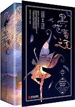 黑芭蕾之夏(全两册)【晋江悬疑爱情大神草灯大人惊艳之作!芭蕾谜案,夏日燃情。一场人性的考验,一份温柔的挚爱。风度翩翩的专属侦探俘获优雅迷人的小天鹅。这是月光惹的一场祸!】
