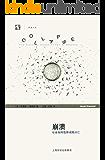 崩溃:社会如何选择成败兴亡【上海译文出品!《枪炮、病菌与钢铁》作者对人类社会崩溃的研究,试图为当今的人类社会提供一条生存…