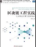 区块链工程实践:行业解决方案与关键技术 (区块链技术丛书)