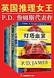 """英国推理女王P.D.詹姆斯经典推理集(读客熊猫君出品,套装共5册。继柯南·道尔、阿加莎·克里斯蒂之后,被请进""""国际犯罪小…"""