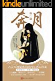 奔月(古言大神蜀客历时四年虐心归来,重磅推出《重紫》姊妹篇,写下了一场关于爱和责任的故事。)