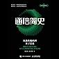 通信简史:从遗传编码到量子信息(知名通信专家、科普作家杨义先教授新作,追溯38亿年的通信发展史,探索未来通信发展方向)