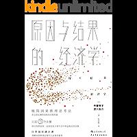 原因与结果的经济学(日本《周刊钻石》杂志2017年最佳经济类图书,教你大数据时代洞悉因果的关键技能,不再人云亦云,拒交朋…