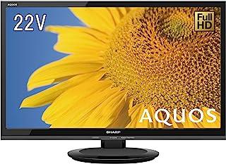 シャープ 22V型 液晶 テレビ AQUOS 2T-C22ADB フルハイビジョン 外付HDD対応(裏番組録画) ブラック 2018年モデル