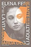 """成年人的谎言生活(风靡全球的""""那不勒斯四部曲""""作者埃莱娜·费兰特全新小说,用残忍的谎言获得自我解放的青春寓言) (埃莱娜…"""