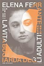 """成年人的谎言生活(风靡全球的""""那不勒斯四部曲""""作者埃莱娜·费兰特全新小说,用残忍的谎言获得自我解放的青春寓言) (埃莱娜·费兰特作品系列)"""
