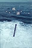 偶遇【上海译文出品!2008年诺贝尔文学奖得主勒克莱齐奥中短篇小说集代表作,宫崎骏式的幻想里藏有世纪末的忧伤!豆瓣评分8…