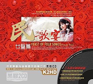 民歌宴:女声篇(2CD 黑胶)